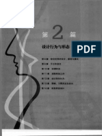 ABOUT+FACE+3交互设计精髓 中文版 Part-2 OCR