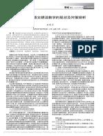 小学低年级语文朗读教学的现状及对策探析_王风兰