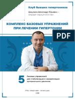 Комплекс базовых упражнений от гипертонии.pdf