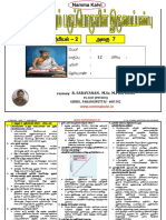 Namma Kalvi 12th Physics Unit 7 Study Material Tamil Medium 215836