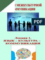 Lektsia_1_Osnovy_MKK_Yazyk_kultura_kommunikatsia.ppt
