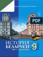 Ist_Bel_1917_nXXI_9kl_Panov_rus_2019(1).pdf