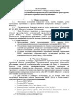 Polozhenie Konkursa Videorolikov RPPS DO