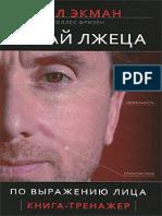 uznay-lzhetsa.pdf