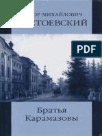 [F.M. Dostoevsky] Sobranie Sochineny v 12 Tomah. B(Z-lib.org)