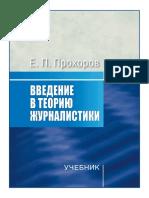 Прохоров Е.П. Введение в теорию журналистики.pdf