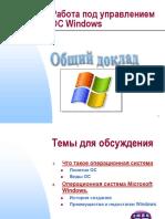 Работа Под Управлением ОС Windows