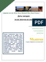 Программа По Бирме 23 Feb02020 Сайт