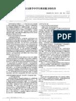 小学语文教学中学生朗读能力的培养_刘芳