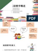374407775-第二课-阅读教学概述-1.pptx