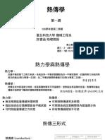 106下熱傳學熱傳導第一週.pdf