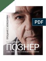 Pozner.pdf