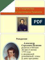Zhizn i Tvorch.a.s.pushkina
