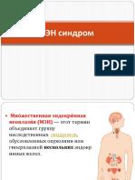 МЭН-синдром
