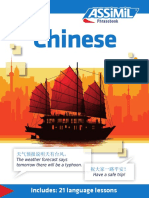 Assimil Chinese Phrase Book_extrait