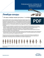 denso15_098-lambda-bulletin-ru.pdf