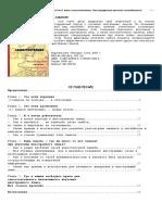 Как изучить английский язык самостоятельно.pdf