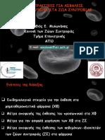 1.Ασφάλεια & Χημειοθεραπείες (Mem)
