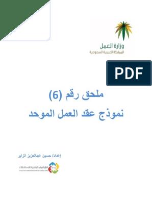 العقد الموحد نظام العمل 02 11 2019 Pdf