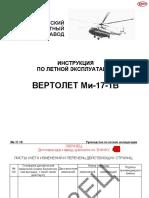 РЛЭ Mи-17-1B Казань.pdf
