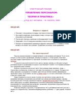 Studmed.ru Vesnin Vr Upravlenie Personalom Teoriya i Praktika b7be6770b2b