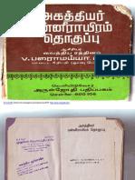 363094565-AGATHIYAR-12000-THOGUPPU-pdf.pdf