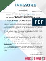 ΠΙΣΤΟΠΟΙΗΣΗ ΣΥΜΦΩΝΑ ΜΕ ΤΟ ISO 9001:2015