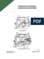 cummins-m11.pdf