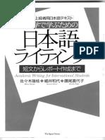 Nihongo-Raitingu.pdf