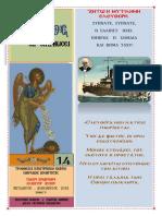 ΦΩΝΗ ΒΟΩΝΤΟΣ - 14 -  ΟΚΤΩΒΡΙΟΣ - ΔΕΚΕΜΒΡΙΟΣ 2019.pdf