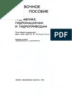 Некрасов Б.Б. - Справочное пособие по гидравлике, гидромашинам и гидроприводам - 1985.pdf