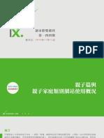 InsightXplorer Biweekly Report_20191115