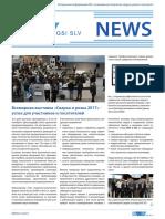 GSI_News_01_2017_rus