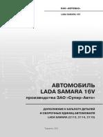 Lada Samara 16v 8
