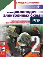 Graf_R._Entsiklopediya_elektronnykh_skhem_Tom_7_Chast_III.Fragment.pdf