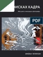 V_poiskah_kadra.pdf