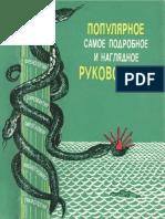 Kuzmin_G_P_Rzhanitsyna_I_P_sost_Populyarnoe_samoe_podrobnoe_i_naglyadnoe_rukovodstvo