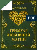 Churuxaev_Oleg_-_Grimuar_lyubovnoy_magii_2019