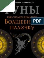 Velimira Bronislav - Runy Kak Sozdat Realnuyu Volshebnuyu Palochku 2018