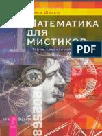 Shesso Renna - Matematika Dlya Mistikov Tayny Sakralnoy Geometrii 2010