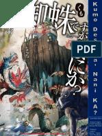 Kumo Desu ga, Nani ka 001  - 320.pdf