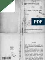 Работы плотника. Бухарин А. 1930.pdf