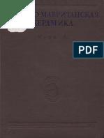 Испано-мавританская Керамика. Каталоги Собраний Эрмитажа. Кубе А.Н. (Сост.). 1940