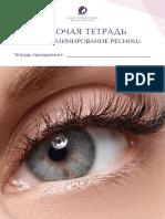 Рабочая тетрадь Курс ламинирования ресниц.pdf(1).pdf