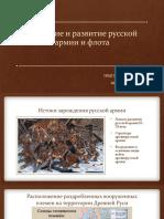 Рождение и Развитие Русской Армии и Флота