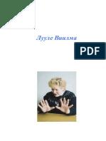 Л. Виилма.pdf