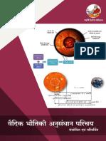 Intro 3rd.pdf