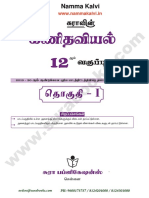 Namma Kalvi 12th Maths Chapter 1 Sura Guide Tm 214944