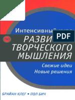 Intensivny_kurs_po_razvitiyu_tvorcheskogo_myshlen.pdf