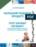 zanimatelnay_fizika